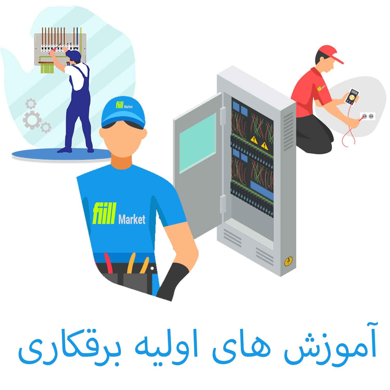 آموزش کار با برق